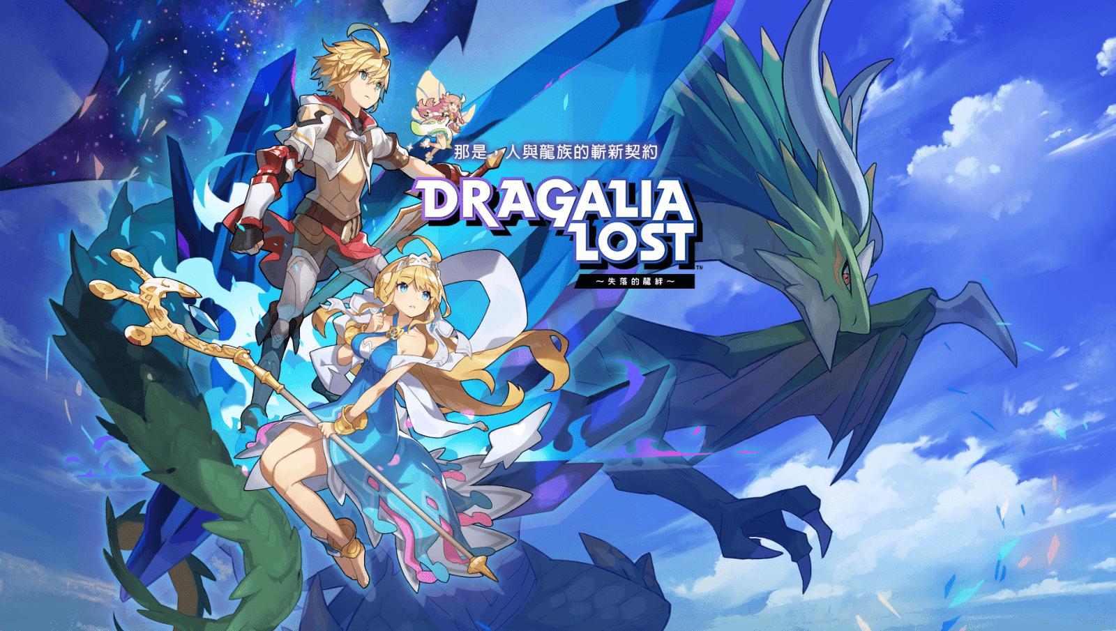 Dragalia Lost, Nintendo's hit gacha RPG, is getting cheaper summons this week